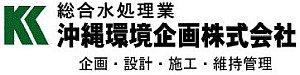 沖縄環境企画株式会社